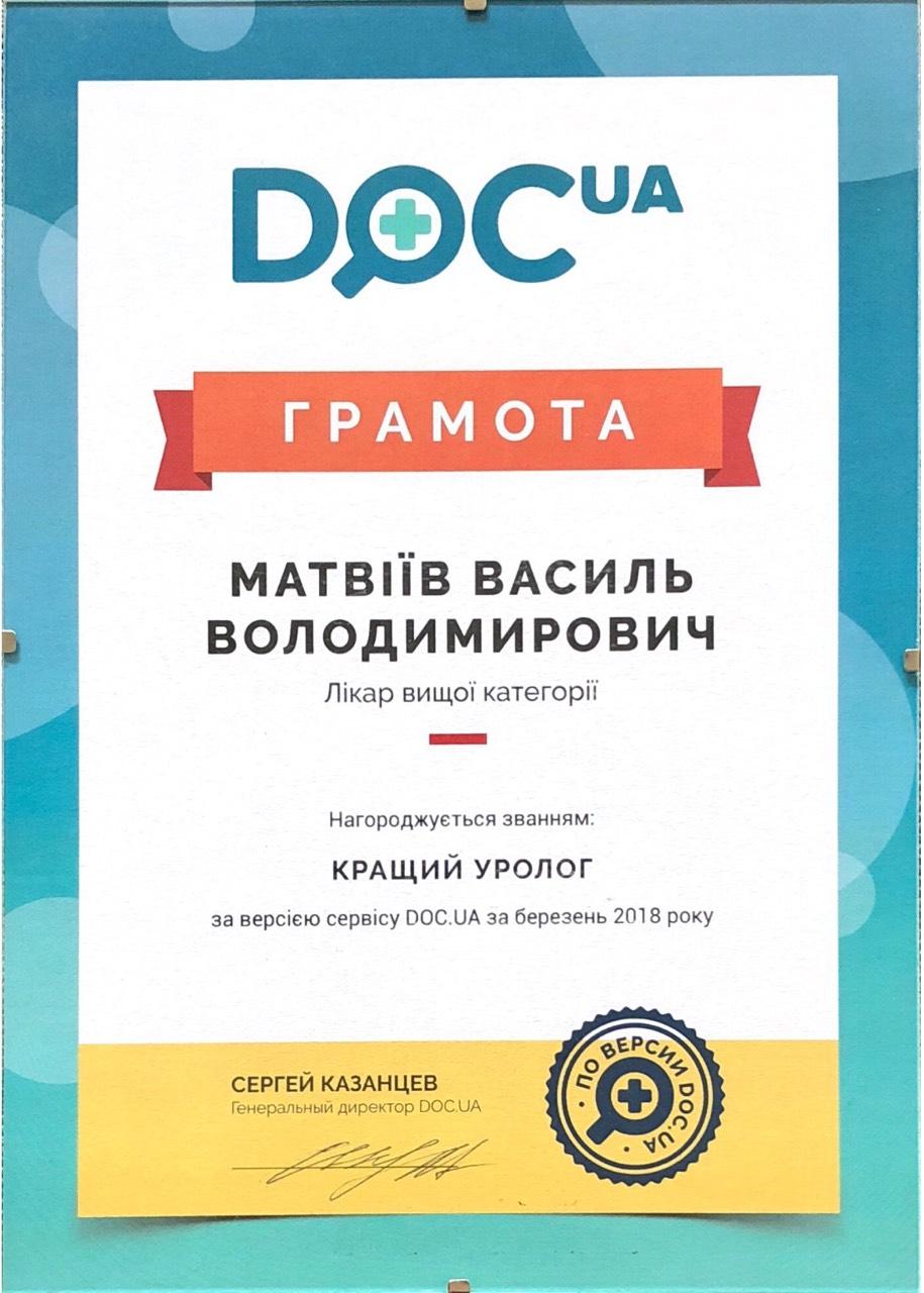 Грамота Матвіїва В. В.