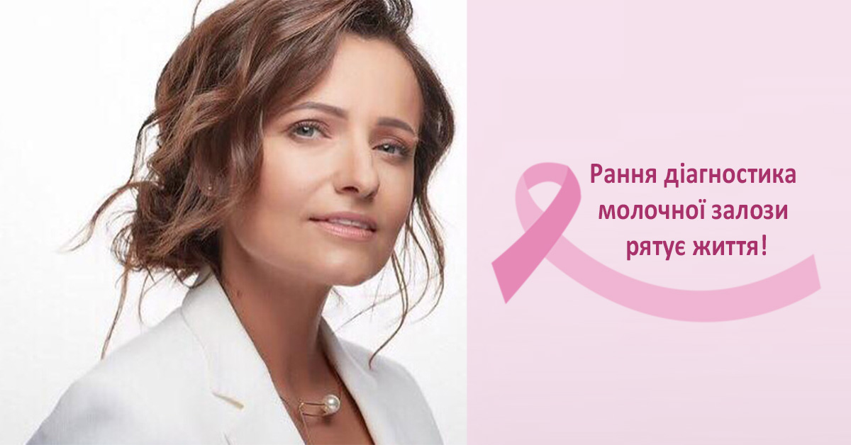 Рак молочної залози – відповіді на актуальні питання від лікаря Білич Вікторії.